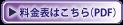 鈴木仏具店料金一例