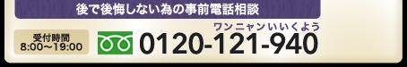 0120-121-940