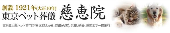 創設 1921年(大正10年)東京ペット葬儀 慈恵院 日本最大級ペット専門寺院 お迎えから、葬儀(火葬)、供養、納骨、埋葬まで一貫施行